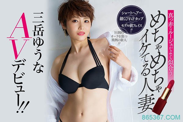 EBOD-758:乡下人妻三岳优奈骑乘位被插到流口水!