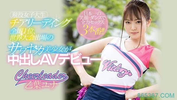 HND-866 :现役女大学生啦啦队员乙叶由奈中出AV出道!