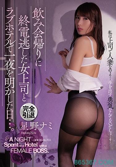 ADN-260:醉酒女上司星野娜美和下属在情人旅馆度过了激情一夜!
