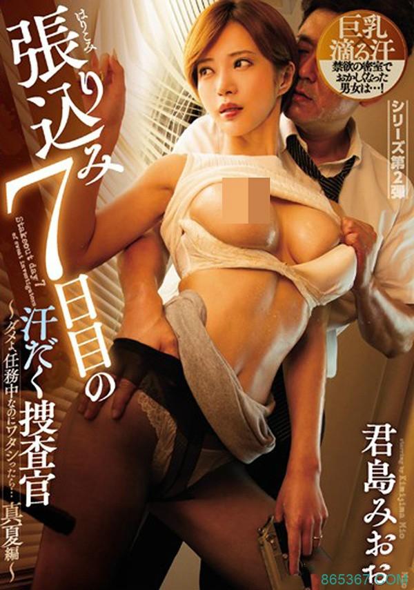PRED-190:巨乳女搜查官「君岛美緒」任务中欲火焚身的中出性爱!