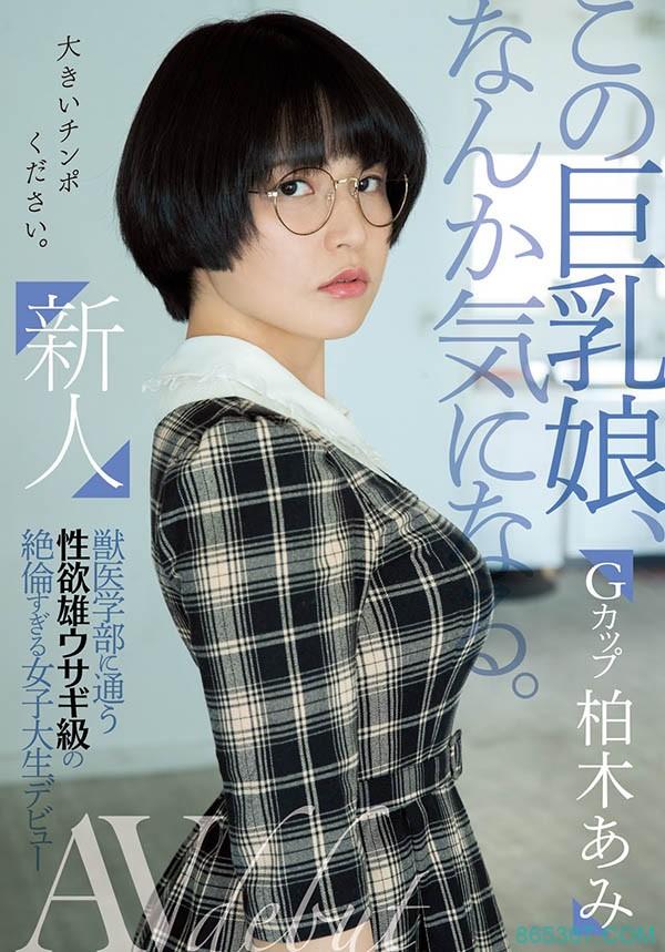 MIFD-119:上兽医系的性欲雄兔级的绝交女大学生加贺美亚美出道!