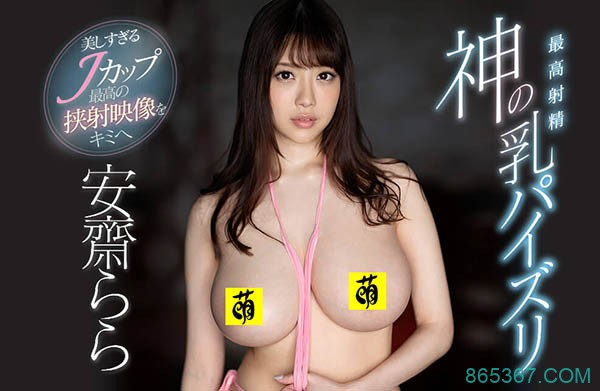 SSNI-822 :最强神乳安斋らら夹住肉棒包覆滚动,没有射不准停〜