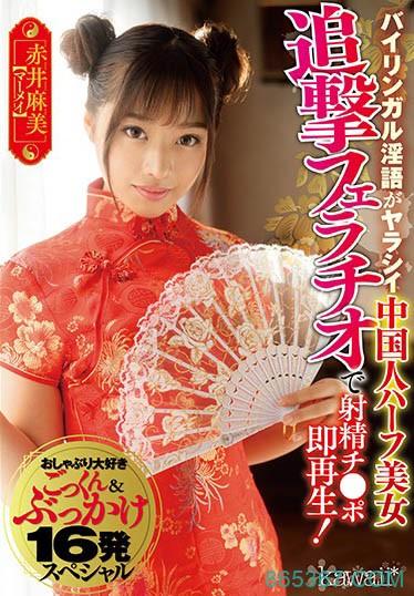 CAWD-084 :混血女秘书赤井爱知华被射满脸的口交团体战!