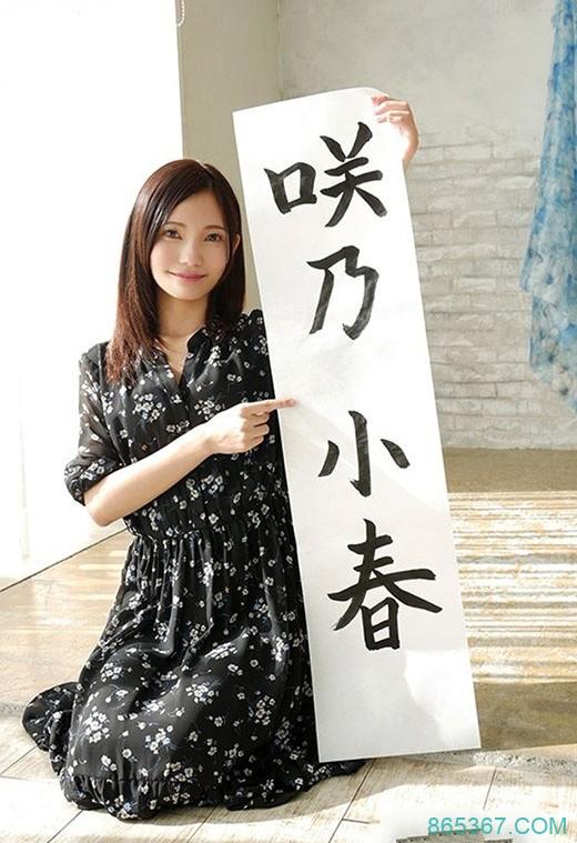 MIDE-640:AV界新指标! 日俄混血美少女咲乃小春超大型专属女优登场!