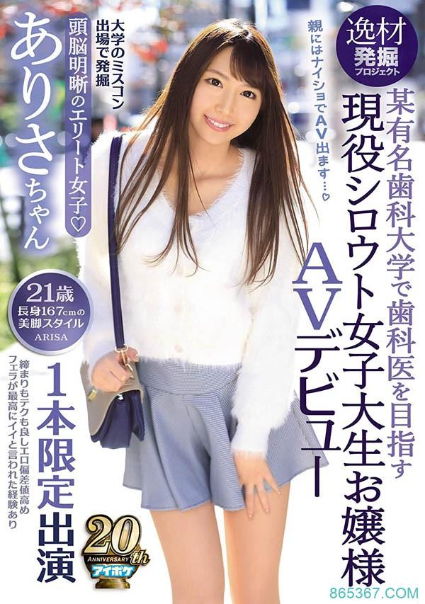 IPX-289 :悠崎 亚里沙 对性爱充满兴趣而且舌功一流!