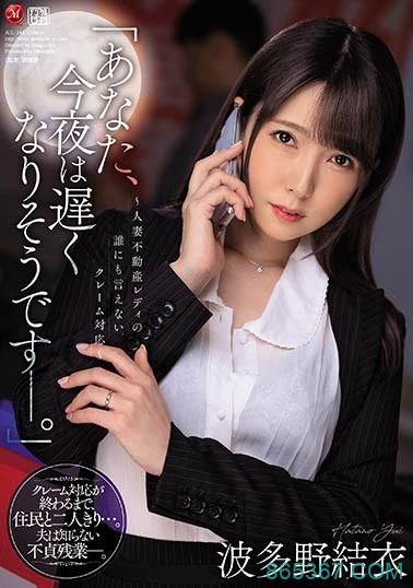 JUL-344:美女中介波多野结衣尽情享受年轻房客的肉棒!