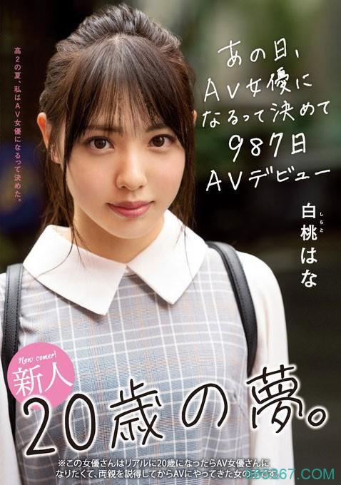 MIFD-148 :富家千金小姐白桃はな高二那年决定要做AV女优了!