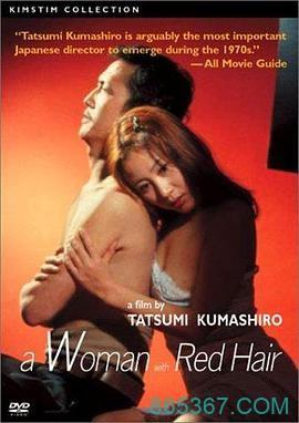 红发女郎 赫い髪の女 (1979)电影在线观看下载免费下载迅雷下载完整版未删减百度云都没有