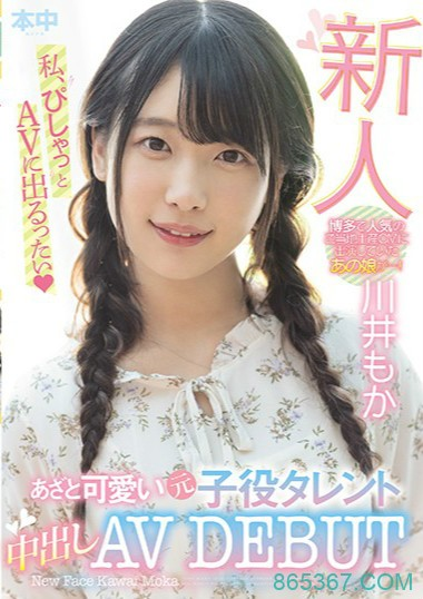 HND-879 :双辫子青春女孩川井萌香身体敏感一到片场就喷…
