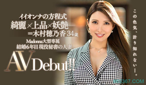 木村穗乃香JUL-345 暗黑界新人爽的到处乱喷