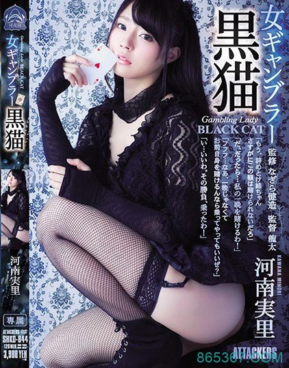 SHKD-844 :女赌神河南实里被扒掉衣服扑在床上狠狠地来了几发