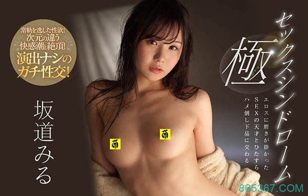 SSNI-795:坂道美琉性爱中毒,痉挛潮吹!