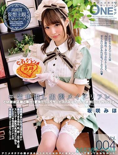 ONEZ-142:白丝女仆坂咲美穗24小时服务!