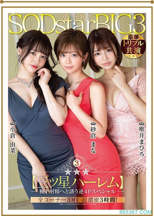 STARS-307:SOD三巨头共演第一片,整片都是三打一,SOD的「Beauty Venus」来了!