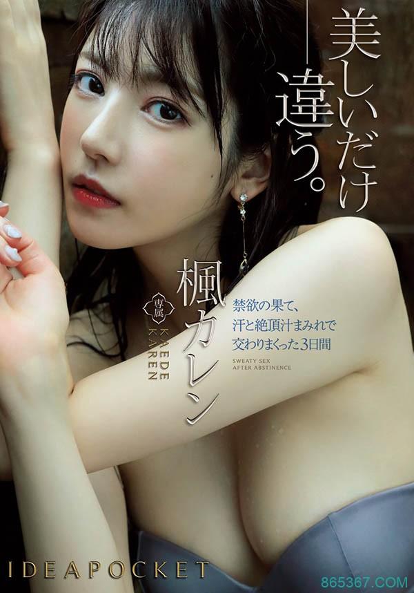 IPX-580:高清4K画质新片,枫カレン禁欲后连续3天密着性爱