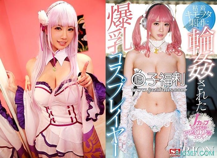 宇都宫紫 _ 霸乳 cosplay 扮演者!