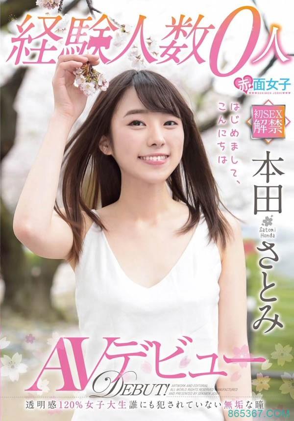 SKMJ-105:原装处女本田聪美献出第一次!