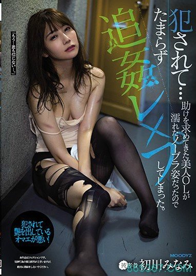 MIDE-855:被侵犯…前来求救的美女OL因为穿着湿的无胸罩,忍不住被强奸了。