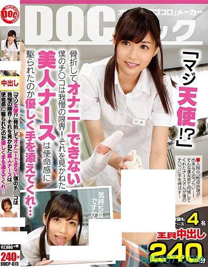 DOCP-073 :美女护士直接坐到上面扭动小蛮腰。