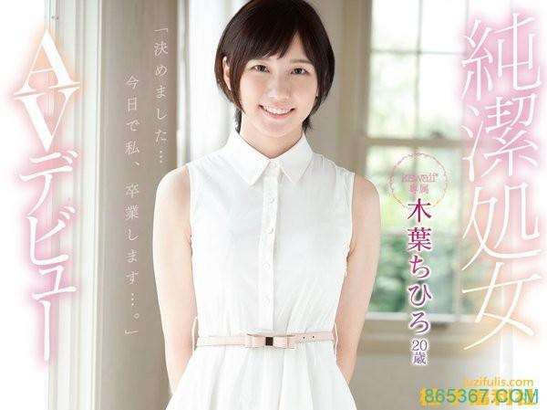 KAWD-952:木叶千寻(木叶ちひろ)首次解禁蕾丝边车牌作品介绍