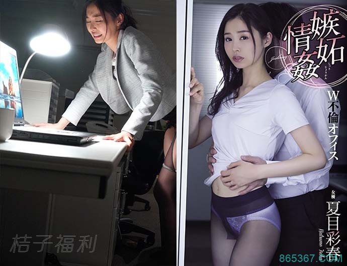 夏目彩春:女上司的占有欲!