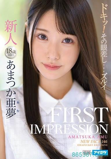 IPX-573 :透明感美少女「あまつか亜梦」能吃,又耐操~