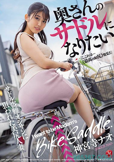 JUL-429:蜜桃臀巨乳人妻神宫寺奈绪被变态小偷强暴,尽情的享受颜面骑乘