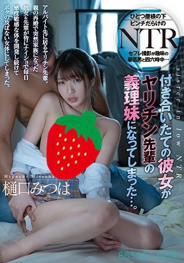 MIAA-365:樋口三叶被继兄强暴爱上了继兄的大肉棒,两人拍下性爱视频结果被男友看到