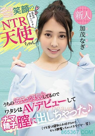 HND-935:青春美少女加茂なぎ(加茂凪)新人出道就中出解禁