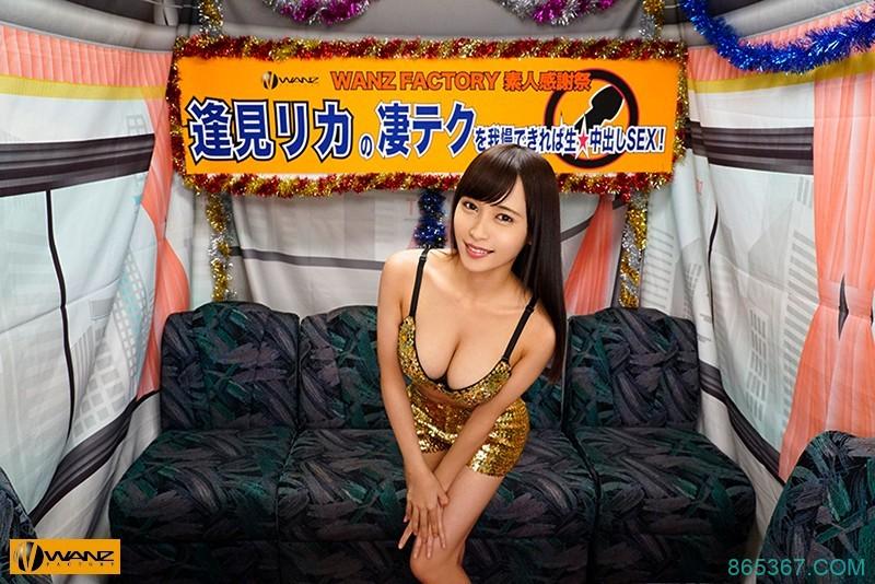 WAAA-027:现在不准出!只要撑过 H奶美少女「逢见莉香」的高超性技就能中出!