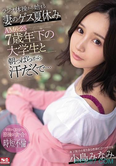 SSNI-978:巨乳小恶魔人妻小岛みなみ(小岛南)与男大学生活塞运动代替做体操