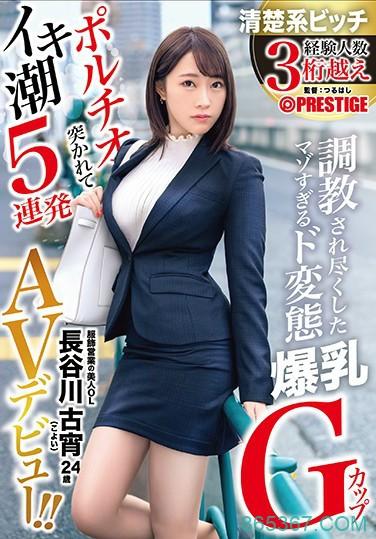 DIC-084:写真女优长谷川古宵AV解禁,被一阵乱棒干到高潮绝顶胡说八道