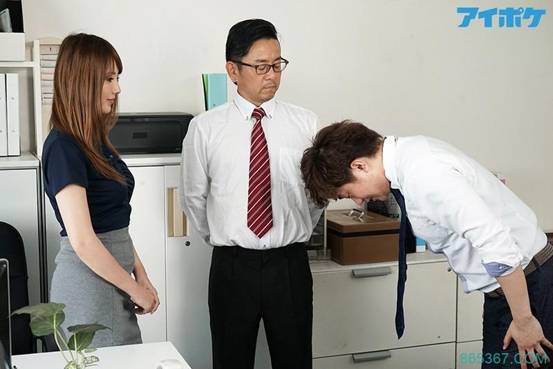 IPX-380:忏悔式性爱!美女主管【天海翼 】出轨公司小鲜肉办公室洞房!