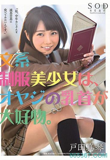 """STARS-089 :文系制服少女""""户田真琴""""对大叔无尽渴望主动贴上,坐等被压榨。"""