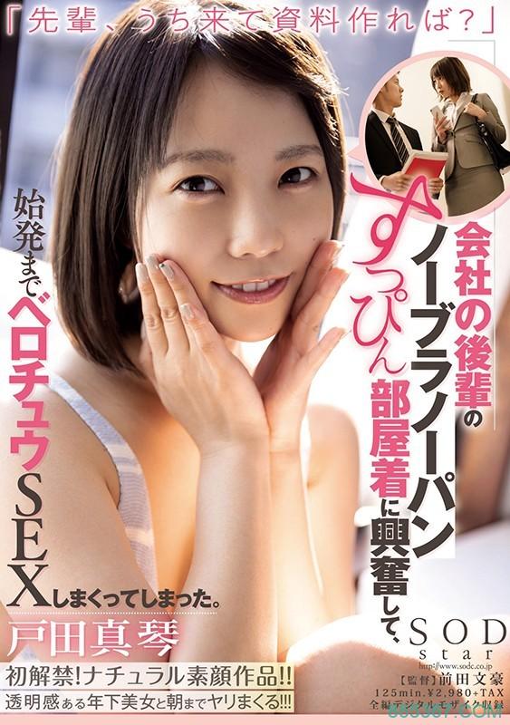 STARS-358:素颜解禁!户田真琴和已婚前辈打炮到天亮
