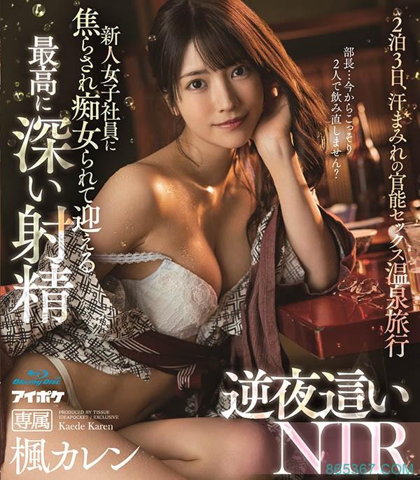 IPX-658:性感女优枫花恋化身痴女,出差途中色诱榨干男上司