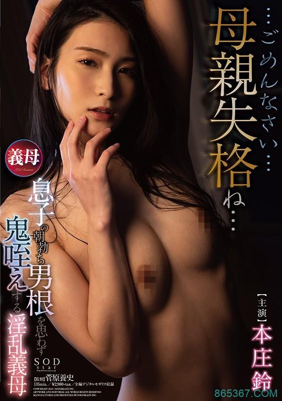 STARS-372:本庄铃出道三周年纪念作品发布,母亲失格爱上继子的肉棒,陷入不伦性爱的快感疯狂做爱