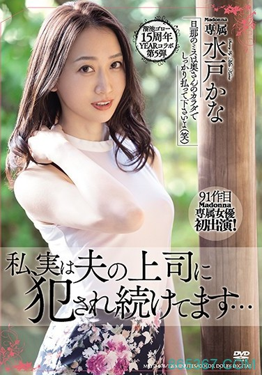 气质人妻水户香奈遭丈夫上司威胁强制中出,沦为私人肉便器