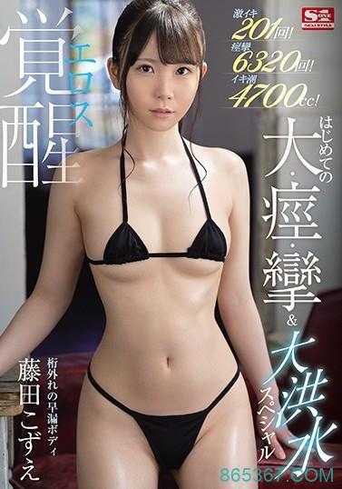 SSIS-085:性感女优藤田梢出道以来最大痉挛,激烈高潮,痉挛个不停还疯狂潮吹