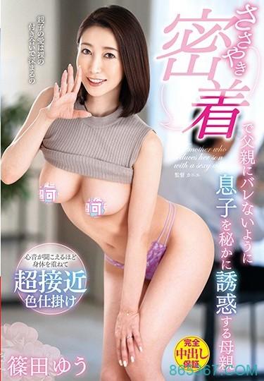 篠田ゆう VENX-037作品发布!老公老了玩不动改用儿子又硬又棒的身体