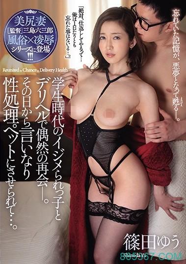 巨乳人妻篠田优为钱去做风俗娘,被仇人威胁沦为私人肉便器