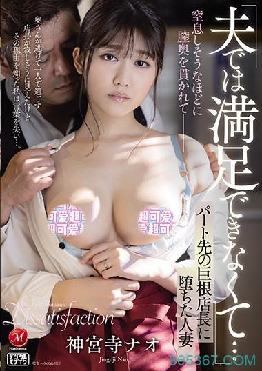 巨乳人妻神宫寺奈绪被店长诱惑出轨,沉沦在店长带来的快感无法自拔