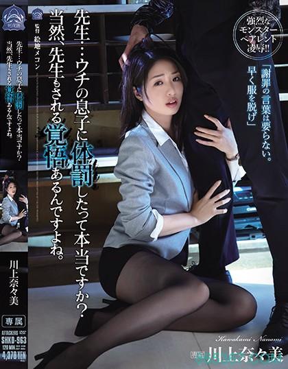 美女老师川上奈奈美惨遭恶霸学生父子监禁轮流强暴中出